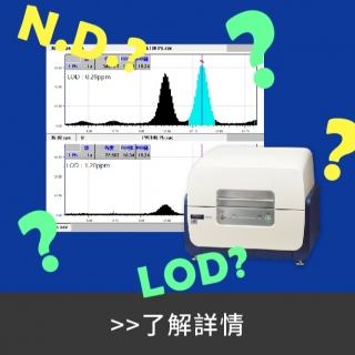 <b>X ray螢光-XRF</b> Hitachi日立XRF檢測下限新知