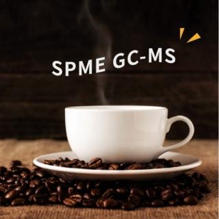 <b>質譜儀-Mass</b> 等一個人咖啡香氣來自哪裡:頂空固相微萃取HS-SPME與GCMS應用