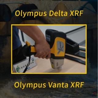<b>X-ray螢光-XRF</b> 偷排重金屬廢水? XRF讓你無所遁形