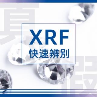 <b>X ray螢光-XRF</b> 如何分辨真鑽假鑽,就從XRF來鑽研。