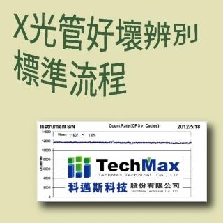 <b>X-ray螢光-XRF</b> 手持式XRF檢測儀 x光管好壞辨別標準流程
