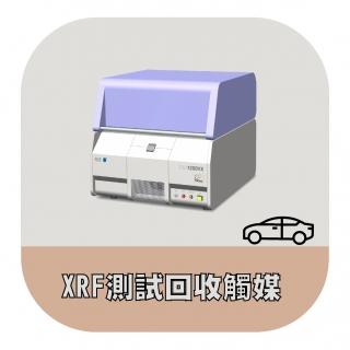 <b>X-ray螢光-XRF</b> XRF應用於汽車觸媒中貴金屬的回收-手提式