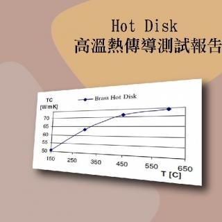 <b>熱傳導-TC</b>  Hot Disk 高溫熱傳導測試報告
