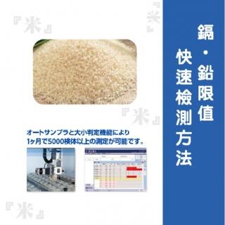 <b>X-ray螢光-XRF</b> 台灣農產品中目前鎘、鉛限值及正確的快速檢測方法
