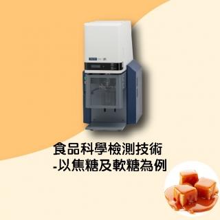 <b>熱分析-DSC</b> 食品科學檢測技術-以焦糖及軟糖為例