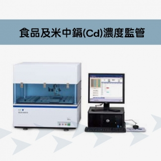 <b>X-ray螢光-XRF</b> 食品及米中鎘(Cd)濃度監管