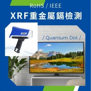 <b>X-ray螢光-XRF</b> 重金屬鎘(Cd)於RoHS指令、IEEE 1680標準的重要性
