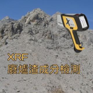 <b>X-ray螢光-XRF</b> 使用X射線螢光分析儀(XRF)作廢爐渣的成分檢測