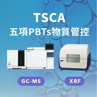 <b>X ray螢光-XRF</b> TSCA公布 含有五項PBTs 禁止輸入美國