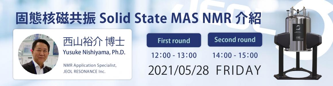 2020528研討會_JEOL NMR_1160X300