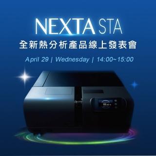 <b>雲端會議</b> 全新熱分析 NEXTA STA 新產品線上發表會