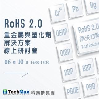 <b>六月雲端會議</b> RoHS 2.0檢測解決方案線上研討會