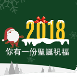 <b>聖誕快樂</b> 帶著2018的祝福 迎接2019的到來