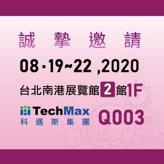 <b>展會新知</b> 2020台北國際模具暨模具製造設備展-Q003