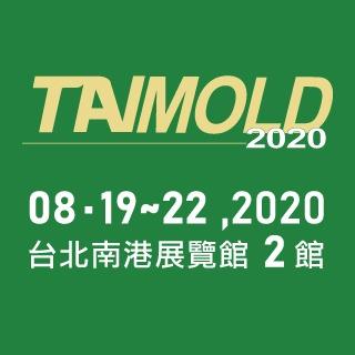 <b>展前通知</b> 08月19日-2020台北國際模具暨模具製造設備展