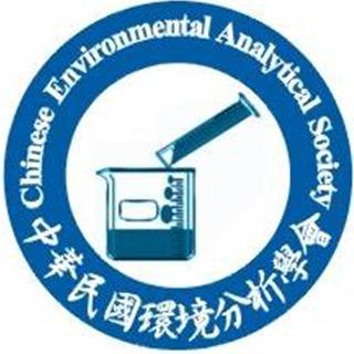 <b>活動預告</b> 2020年(第34屆)環境分析化學[研討會]暨[儀器展]暨[學會年會