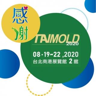 <b>感謝蒞臨</b>感謝各位嘉賓蒞臨2020 台北國際模具暨模具製造設備展