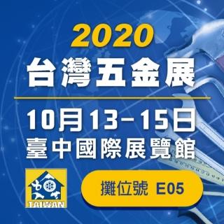 <b>盛大開展</b> 2020台灣五金展 科邁斯攤位-E05