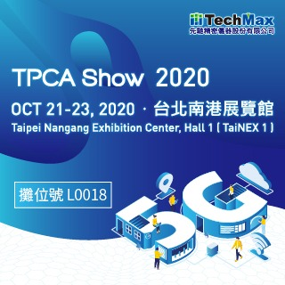 <b>期待已久</b> TPCA Show 2020-10月21~23日 台北南港展覽館