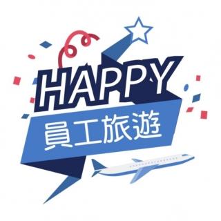 【科邁斯科技】2013年國外員工旅遊通知