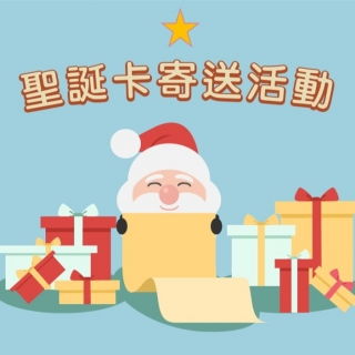 科邁斯集團 聖誕卡寄送活動