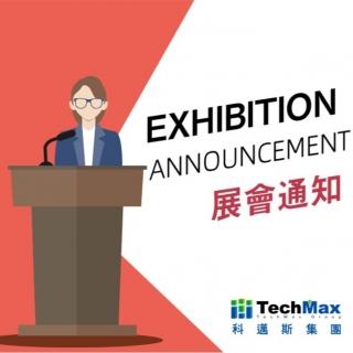 【科邁斯科技】科邁斯10月展會   敬邀參觀蒞臨