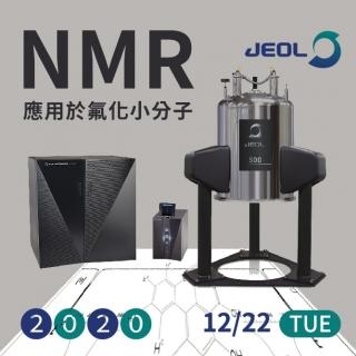 <b>原廠直播</b> NMR應用於氟化小分子:簡單化氟化小分子的結構解析