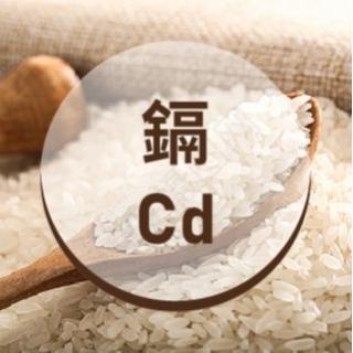 食品及米中鎘(Cd)濃度監管
