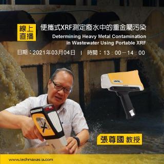 <b>Olympus直播</b> 便攜式XRF測定廢水中的重金屬污染