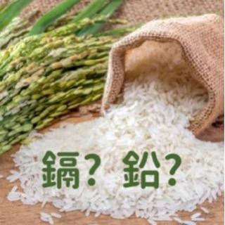 台灣農產品中目前鎘、鉛限值及正確的快速檢測方法