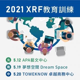 <b>教育訓練</b> 2021 科邁斯集團XRF教育訓練