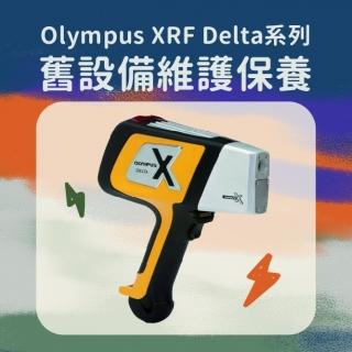<b>保養須知</b> Olympus XRF Delta系列~ 舊設備維護保養