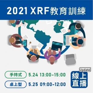 <b>最新消息</b> 2021 XRF教育訓練 - 5/24、5/25線上直播