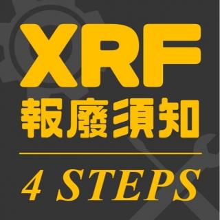 <b>報廢須知</b> XRF報廢須知