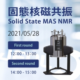 <b>原廠直播</b> 固態核磁共振Solid State MAS NMR介紹