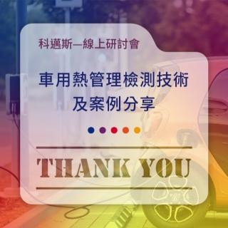 <b>感謝支持</b> 車用熱管理檢測技術及案例分享線上研討會圓滿結束