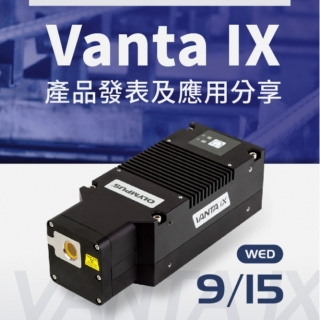 <b>線上直播</b> 線上型XRF Vanta IX產品發表及應用分享