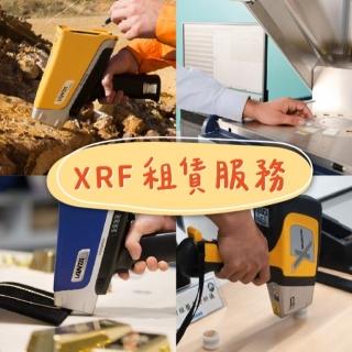 <b>設備租賃</b> XRF元素分析儀 租賃服務